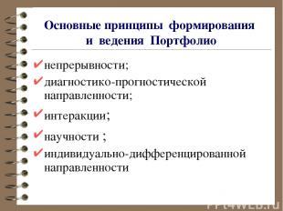 Основныепринципы формирования и ведения Портфолио непрерывности; диагности