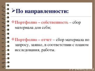 По направленности: Портфолио – собственность – сбор материала для себя; Портфоли