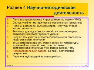 * * Раздел 4 Научно-методическая деятельность Пояснительная записка к программам