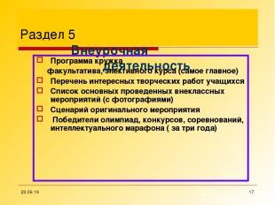 * * Раздел 5 Внеурочная деятельность Программа кружка факультатива, элективного