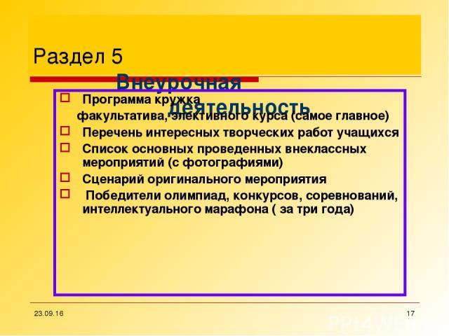 * * Раздел 5 Внеурочная деятельность Программа кружка факультатива, элективного курса (самое главное) Перечень интересных творческих работ учащихся Список основных проведенных внеклассных мероприятий (с фотографиями) Сценарий оригинального мероприят…