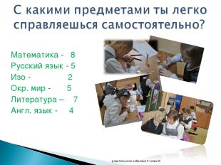 Математика - 8 Русский язык - 5 Изо - 2 Окр. мир - 5 Литература – 7 Англ. язык -