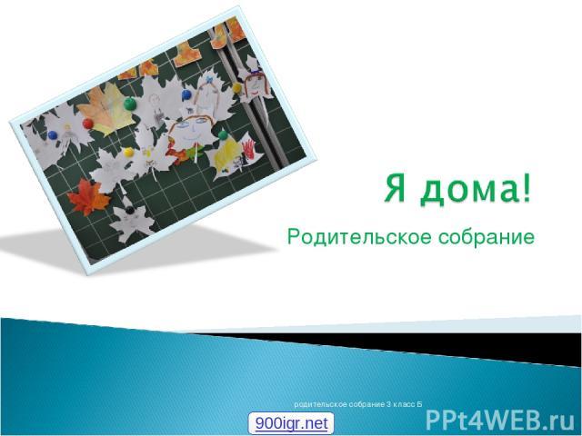 Родительское собрание родительское собрание 3 класс Б 900igr.net родительское собрание 3 класс Б