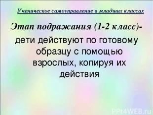 Ученическое самоуправление в младших классах Этап подражания (1-2 класс)- дети д