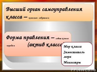 Высший орган самоуправления класса – классное собрание. Форма правления – совет