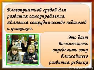 Благоприятной средой для развития самоуправления является сотрудничество педагог
