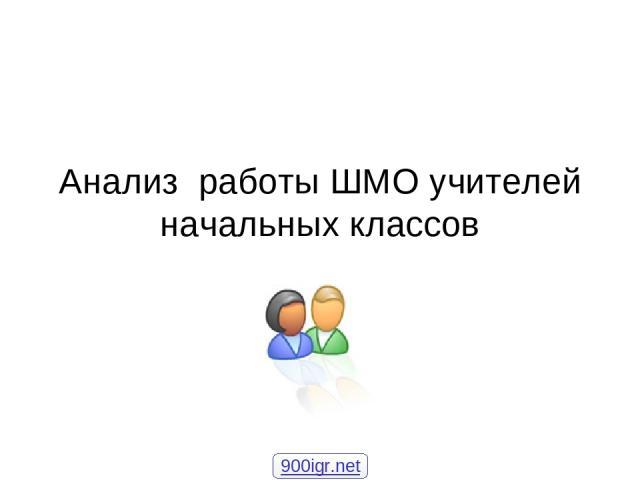 Анализ работы ШМО учителей начальных классов 900igr.net