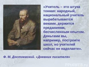 «Учитель – это штука тонкая: народный, национальный учитель вырабатывается векам