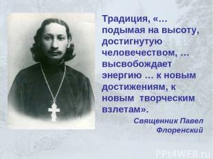 Традиция, «…подымая на высоту, достигнутую человечеством, …высвобождает энергию