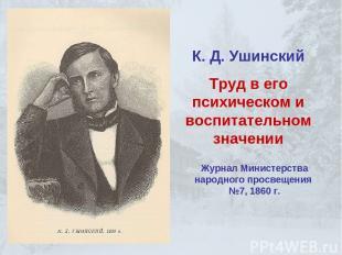 К. Д. Ушинский Труд в его психическом и воспитательном значении Журнал Министерс