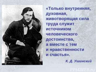 «Только внутренняя, духовная, животворящая сила труда служит источником человече
