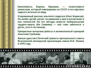 Киноповесть Бориса Фрумина — талантливого режиссера, который эмигрировал из СССР