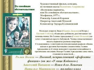 По семейным обстоятельствам Молодые супруги Лида (Марина Дюжева) и Игорь (Евгени