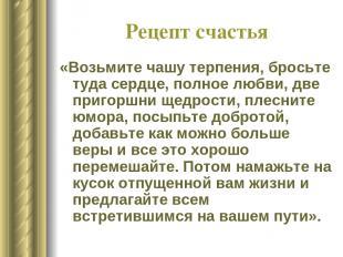 Рецепт счастья «Возьмите чашу терпения, бросьте туда сердце, полное любви, две п