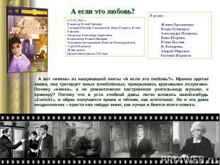 А если это любовь? СССР, 1961 г. Режиссер Юлий Райзман Сценарий Иосиф Ольшанский