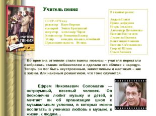 СССР, 1972 год режиссер Наум Бирман сценарий Эмиль Брагинский оператор Александр