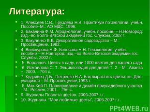 Литература: 1. Алексеев С.В., Груздева Н.В. Практикум по экологии: учебн. Пособи