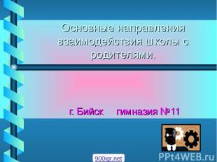 Основные направления взаимодействия школы с родителями. г. Бийск гимназия №11 90