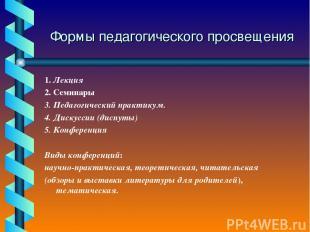 Формы педагогического просвещения 1. Лекция 2. Семинары 3. Педагогический практи