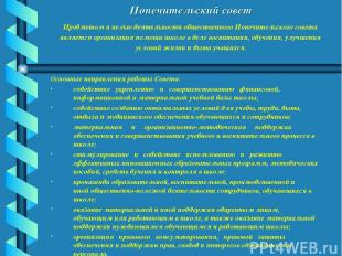 Попечительский совет Предметом и целью деятельности общественного Попечительског