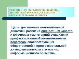 Цель: достижение положительной динамики развития личностных качеств и ключевых к