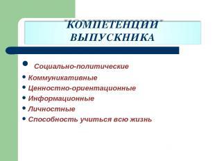 Социально-политические Коммуникативные Ценностно-ориентационные Информационные Л