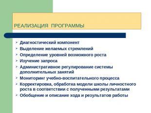 РЕАЛИЗАЦИЯ ПРОГРАММЫ Диагностический компонент Выделение желаемых стремлений Опр