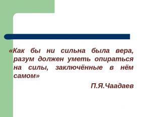 «Как бы ни сильна была вера, разум должен уметь опираться на силы, заключённые в