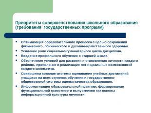 Приоритеты совершенствования школьного образования (требования государственных п
