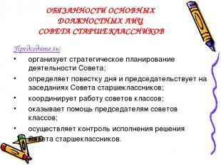 ОБЯЗАННОСТИ ОСНОВНЫХ ДОЛЖНОСТНЫХ ЛИЦ СОВЕТА СТАРШЕКЛАССНИКОВ Председатель: орган