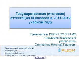 Региональный центр обработки информации Московской области 8 (499) 940-10-24 www