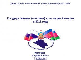 Государственная (итоговая) аттестация 9 классов в 2011 году Краснодар 14 декабря