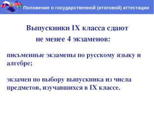 Выпускники IX класса сдают не менее 4 экзаменов: письменные экзамены по русскому