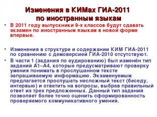Изменения в КИМах ГИА-2011 по иностранным языкам В 2011 году выпускники 9-х клас