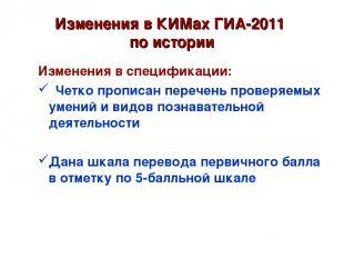 Изменения в КИМах ГИА-2011 по истории Изменения в спецификации: Четко прописан п