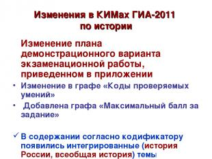 Изменения в КИМах ГИА-2011 по истории Изменение плана демонстрационного варианта