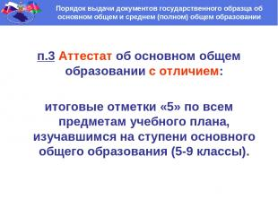 Порядок выдачи документов государственного образца об основном общем и среднем (