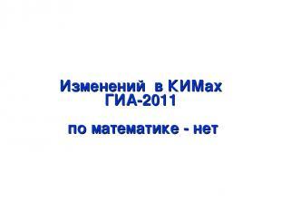 Изменений в КИМах ГИА-2011 по математике - нет