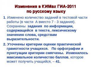 Изменения в КИМах ГИА-2011 по русскому языку 1. Изменено количество заданий в те