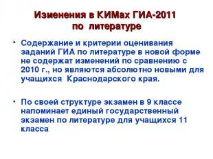Изменения в КИМах ГИА-2011 по литературе Содержание и критерии оценивания задани