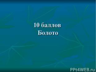 10 баллов Болото
