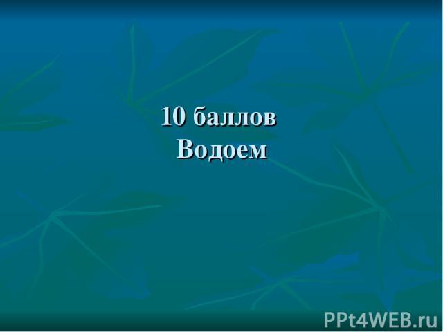 10 баллов Водоем
