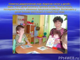 Сюжетно-дидактическая игра «Карлсон гостит у детей». Цель. Учить детей различать