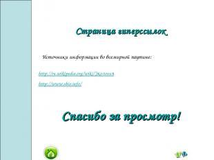 Страница гиперссылок Источники информации во всемирной паутине: Спасибо за просм
