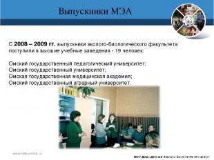 www.debcomsk.ru Выпускники МЭА МОУ ДОД «Детский Эколого-биологический Центр» С 2