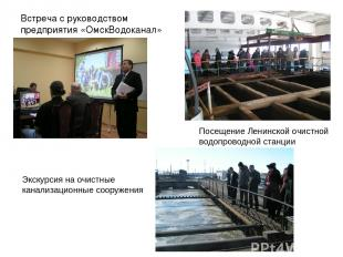 Встреча с руководством предприятия «ОмскВодоканал» Посещение Ленинской очистной