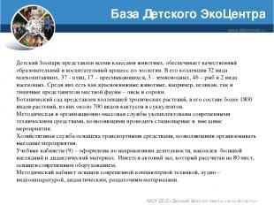 База Детского ЭкоЦентра www.debcomsk.ru МОУ ДОД «Детский Эколого-биологический Ц