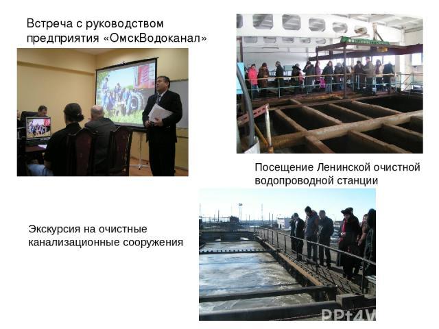 Встреча с руководством предприятия «ОмскВодоканал» Посещение Ленинской очистной водопроводной станции Экскурсия на очистные канализационные сооружения