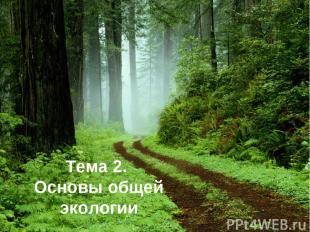 Тема 2. Основы общей экологии