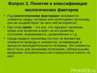 Вопрос 2. Понятие и классификация экологических факторов Под экологическими факт